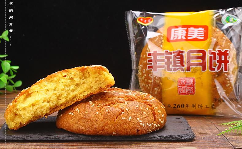 豐鎮混糖月餅
