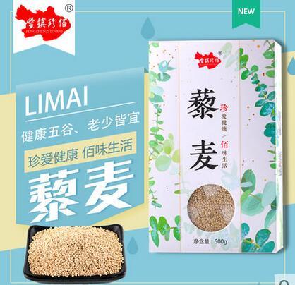 丰镇珍佰 藜麦500g五谷杂粮糙米代餐营养藜麦米